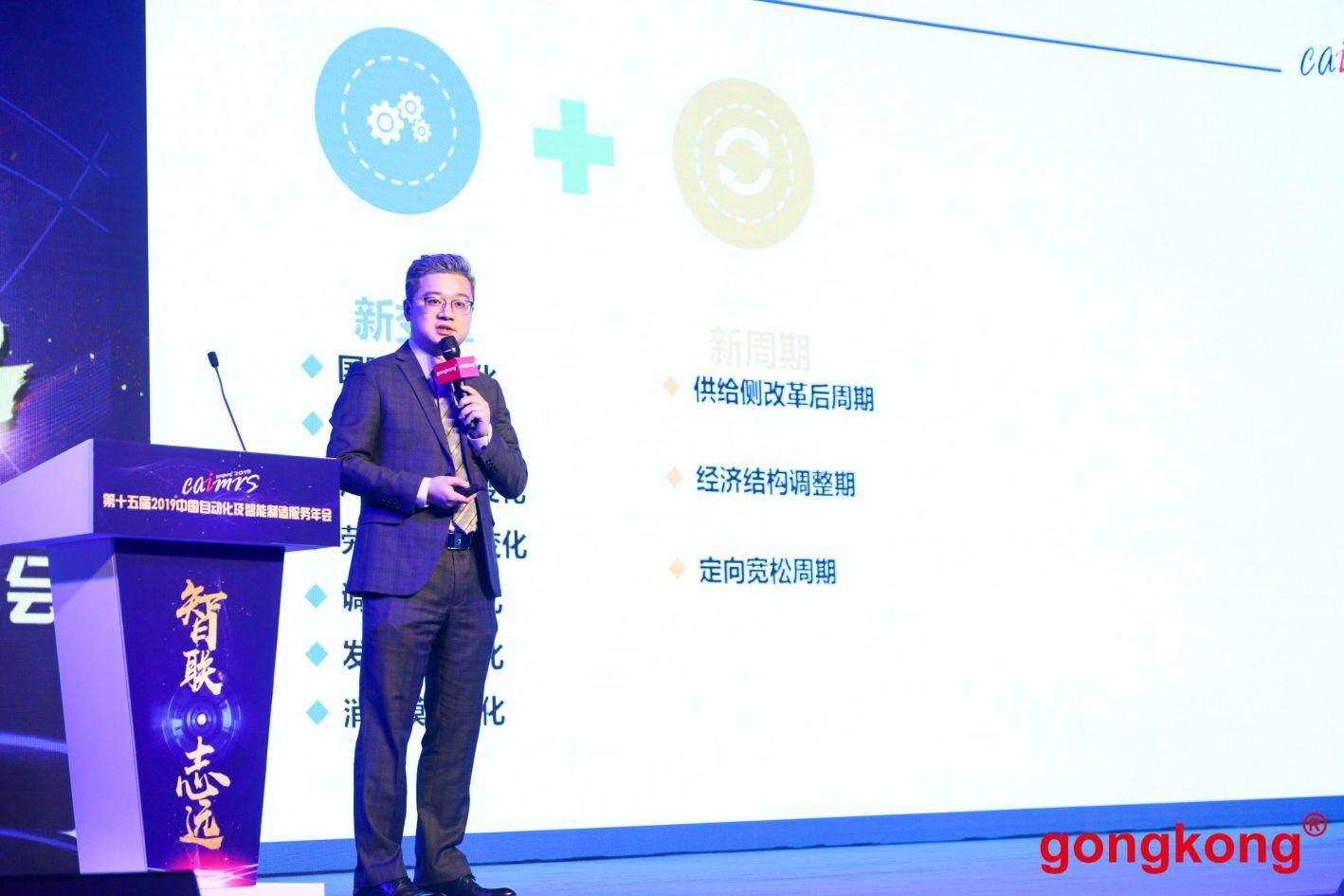 2019中国自动化市场及智能制造市场白皮书