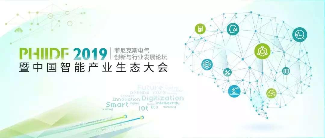 PHIIDF 2019暨中国智能产业生态大会高峰论坛